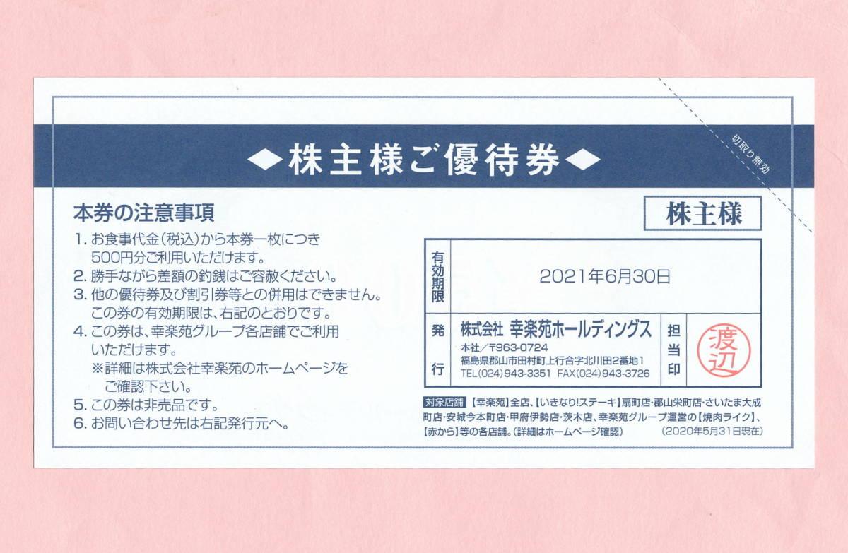【送料無料】 ★☆★ 幸楽苑ホールディングス 株主優待券 19枚 9,500円分 ★☆★_画像2
