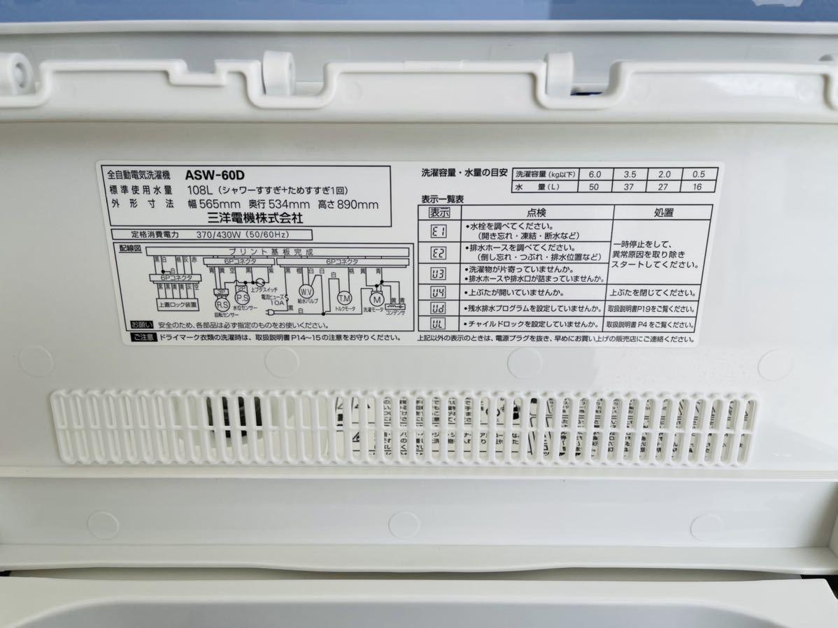 SANYO全自動洗濯機 6.0kg_画像4
