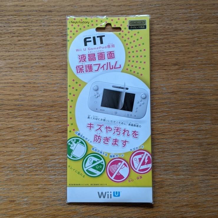 Wii U ゲームパッド専用 液晶保護フィルム