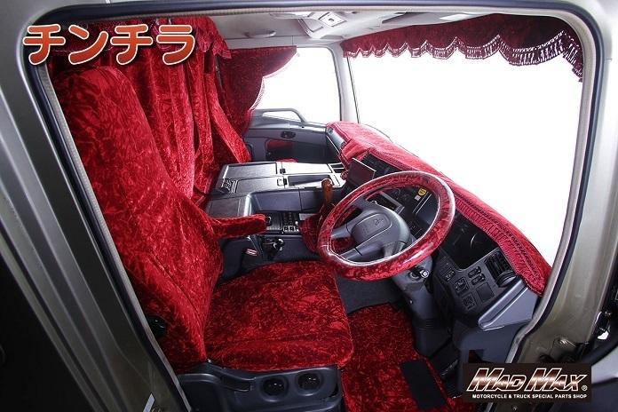 【送料無料】MADMAX トラック用品 金華山 チンチラ ダッシュマット ブラック いすゞ 07エルフワイド H19~ (ハイキャブ)(78)_画像5