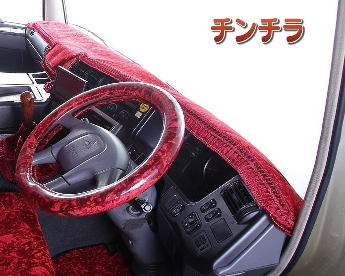 【送料無料】MADMAX トラック用品 金華山 チンチラ ダッシュマット ブラック いすゞ 07エルフワイド H19~ (ハイキャブ)(78)_画像3