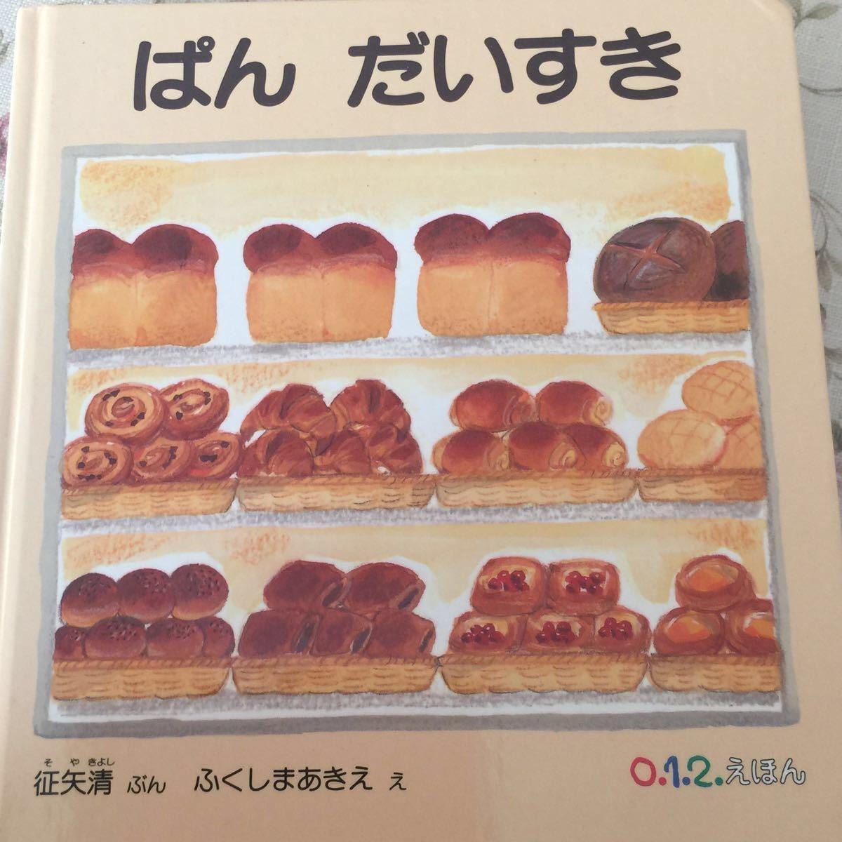 えほん パン だいすき 赤いくつ 2冊