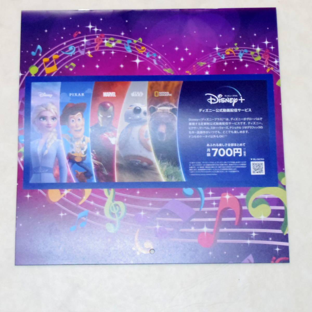 ▲docomo ドコモ d POINT CLUB Calendar 2021 ディズニー カレンダー 非売品 未使用 壁掛け 2021年 ミッキー ミニー ドナルド グッズ_画像4