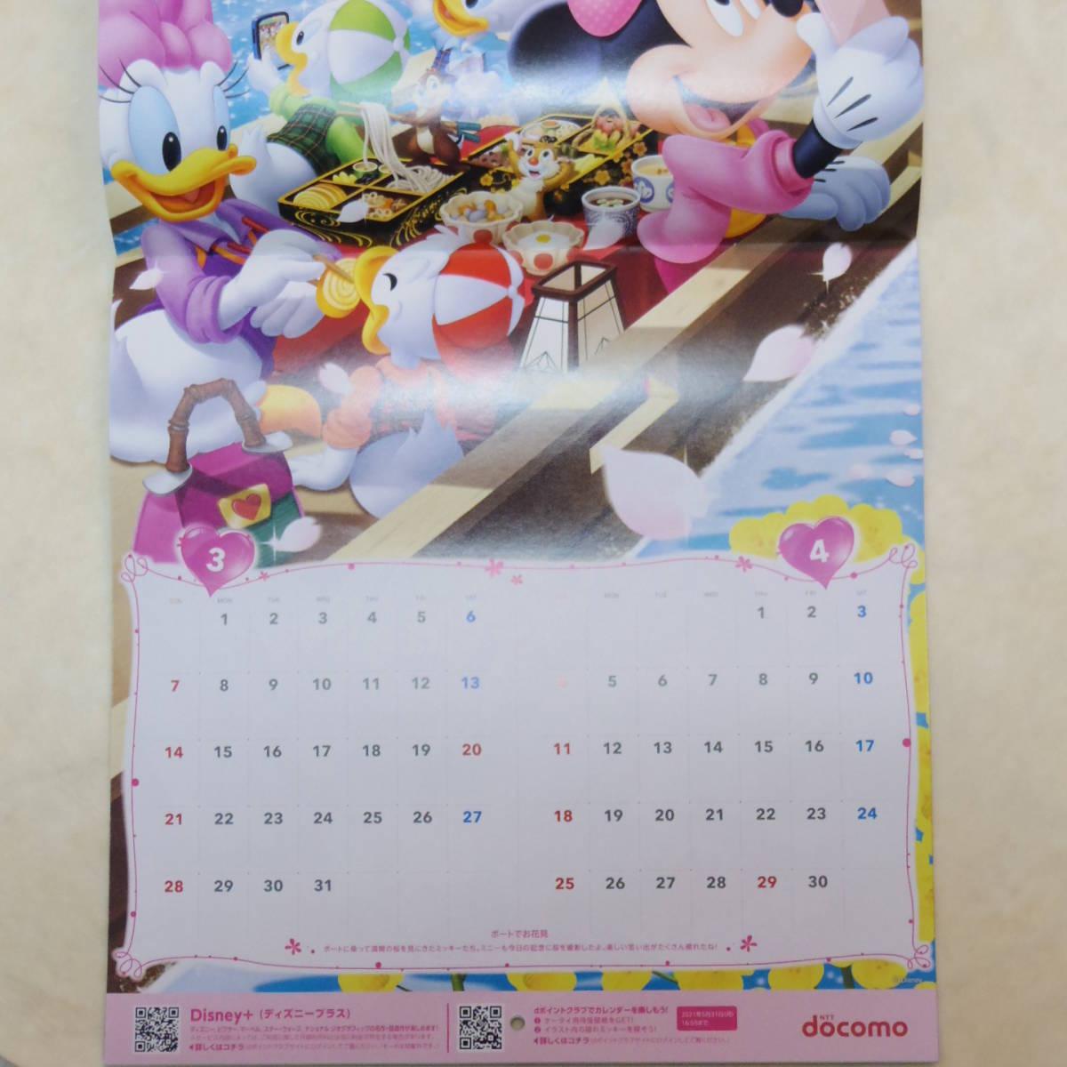 ▲docomo ドコモ d POINT CLUB Calendar 2021 ディズニー カレンダー 非売品 未使用 壁掛け 2021年 ミッキー ミニー ドナルド グッズ_画像5