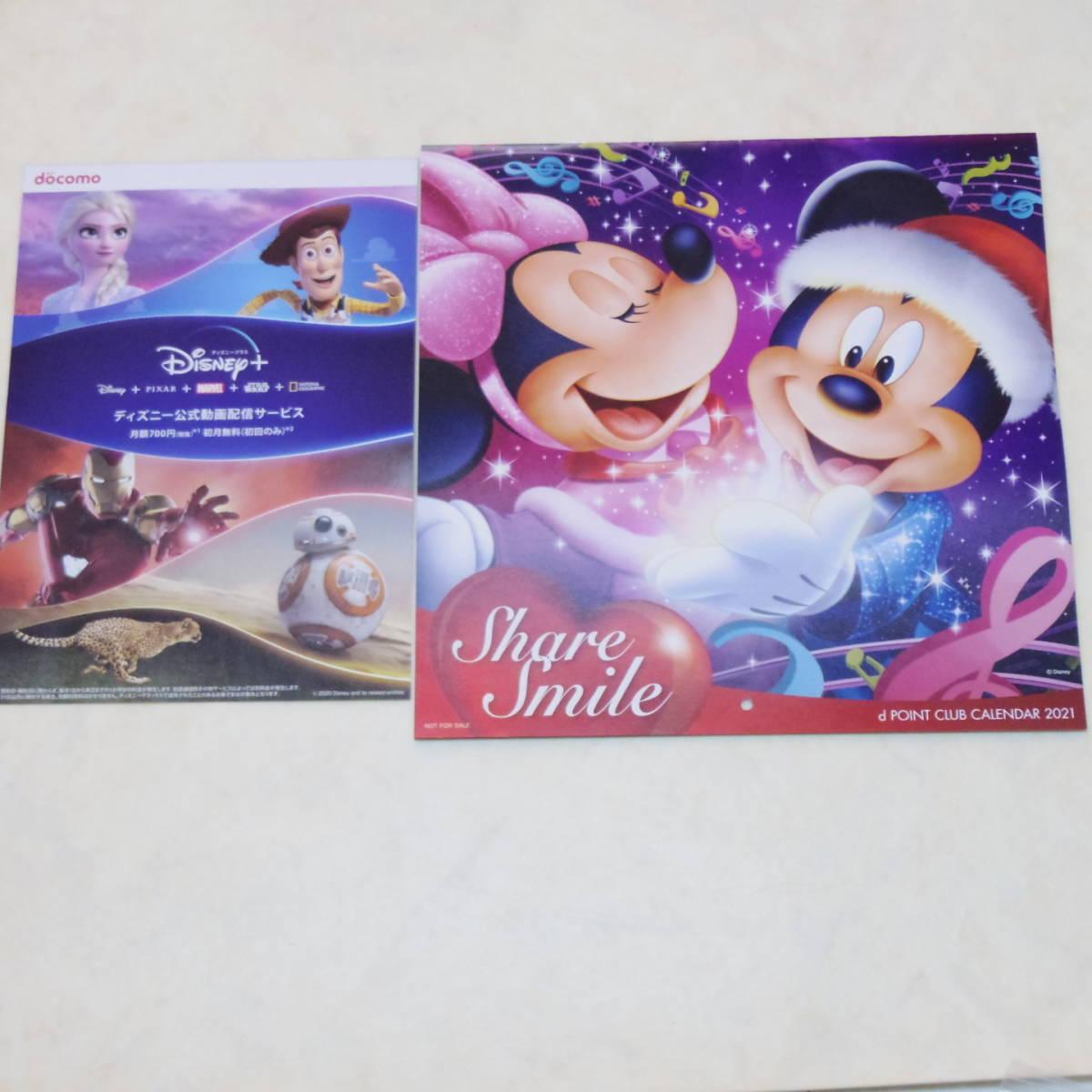 ▲docomo ドコモ d POINT CLUB Calendar 2021 ディズニー カレンダー 非売品 未使用 壁掛け 2021年 ミッキー ミニー ドナルド グッズ_画像3