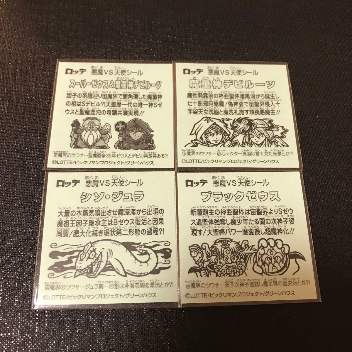 ビックリマンシール 第34弾ヘッド3枚セットとコロコロアニキ限定シール1枚 魔童神デビルルーツ、ブラックゼウス、シソ・ジュラ レア