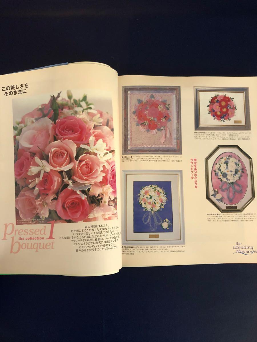 「人気押し花アーティスト村田多恵子の記念日の押し花アート プロのテクニック、見せます」