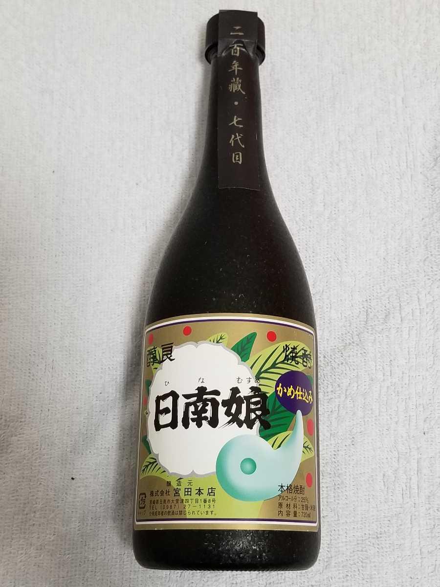 希少☆日南娘・黄麹仕込み・七代目☆限定品・720ml・未開栓芋焼酎