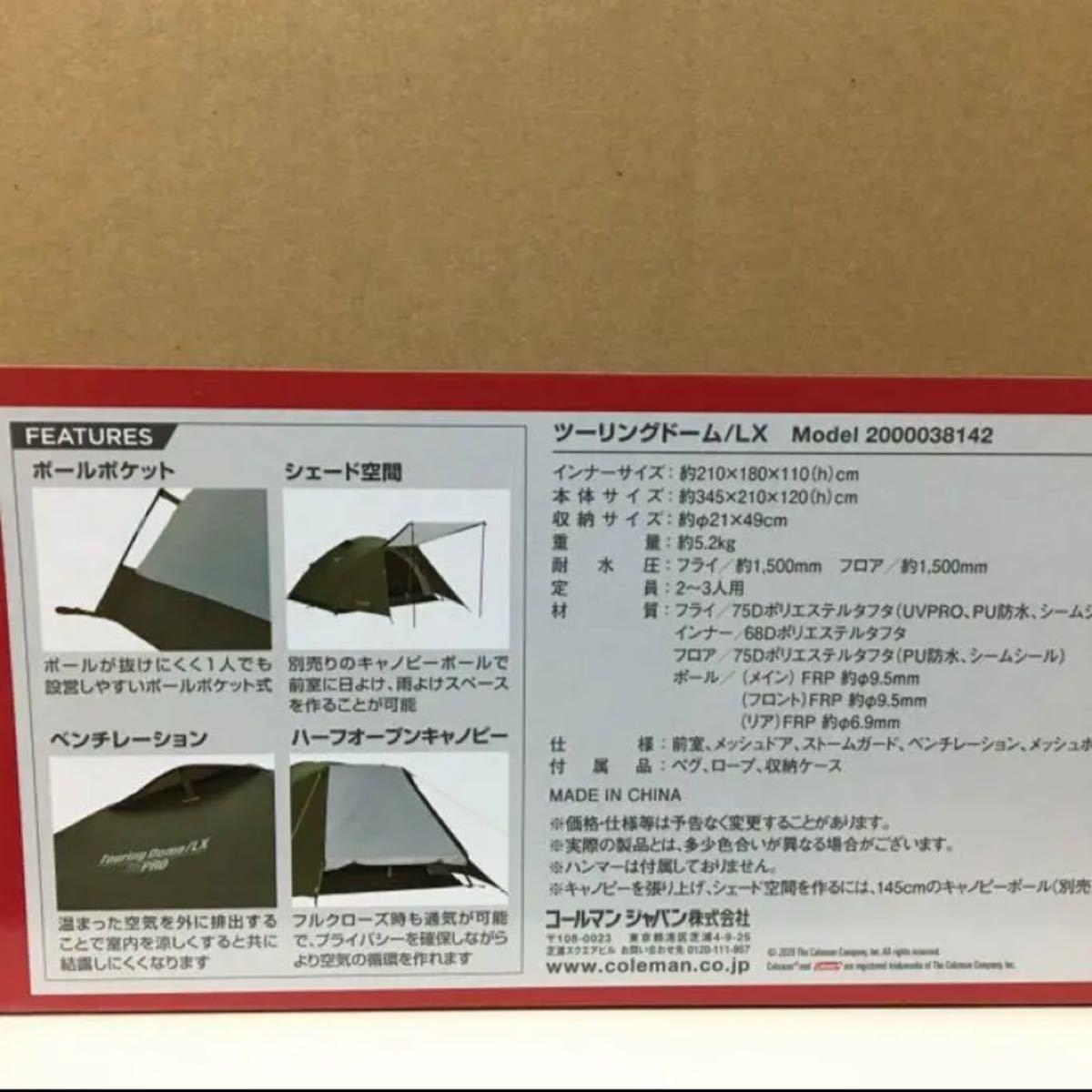 【新品・未開封】Coleman コールマン ツーリングドーム/LX  オリーブ