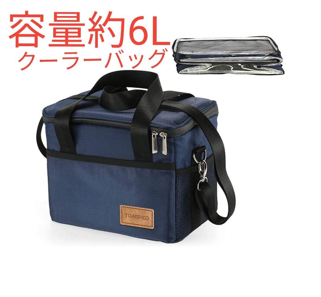 クーラーボックス 保冷バッグ 保温バッグ 断熱バッグ ソフト クーラーバッグ 折りたたみ式 お弁当箱 アウトドア