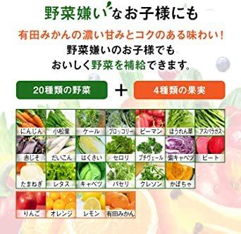 195ml×24本 カゴメ 野菜生活100 有田みかんミックス195ml ×24本_画像4