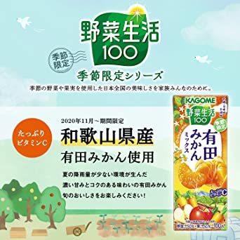 195ml×24本 カゴメ 野菜生活100 有田みかんミックス195ml ×24本_画像2
