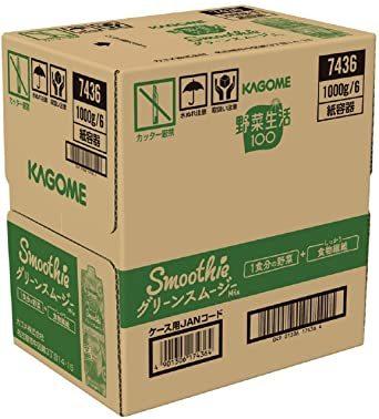 1000g×6本 カゴメ 野菜生活100 Smoothie グリーンスムージーMix 1000g ×6本_画像7