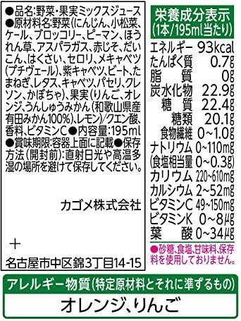195ml×24本 カゴメ 野菜生活100 有田みかんミックス195ml ×24本_画像7