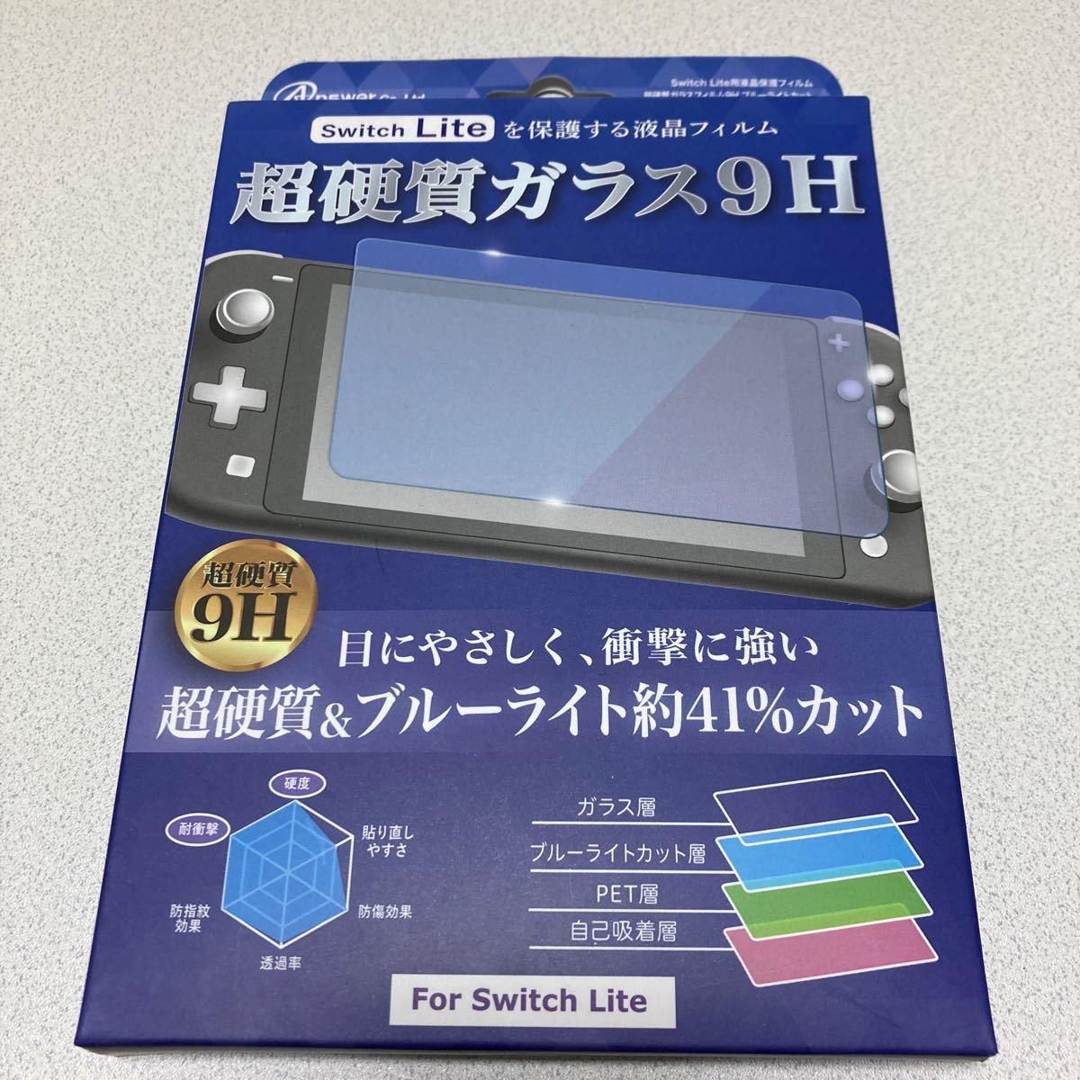 アンサー Switch Lite用 液晶保護フィルム 超硬質ガラスフィルム9H ブルーライトカット ANS-SW085