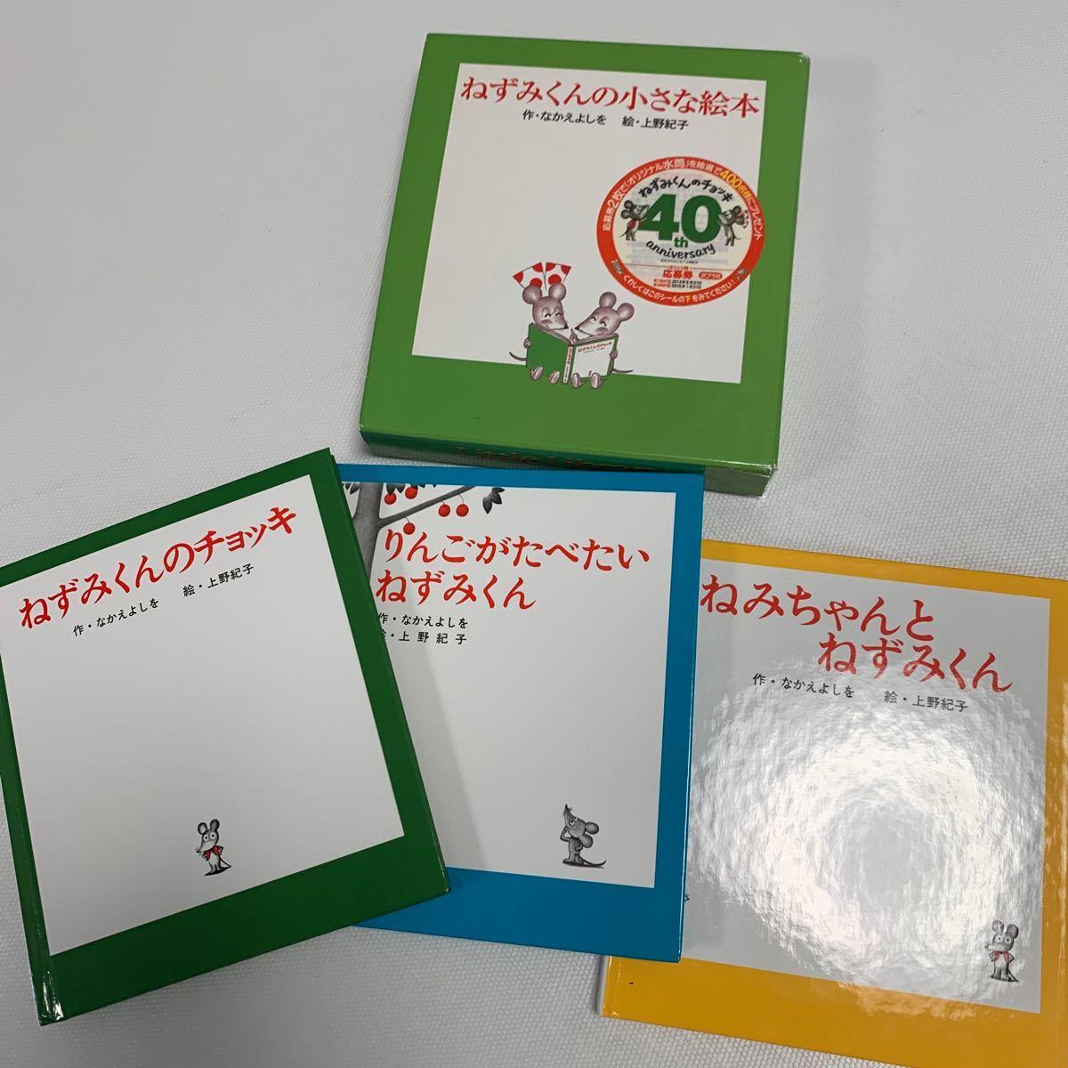 ねずみくんの小さな絵本 全3巻/なかえよしを/上野紀子