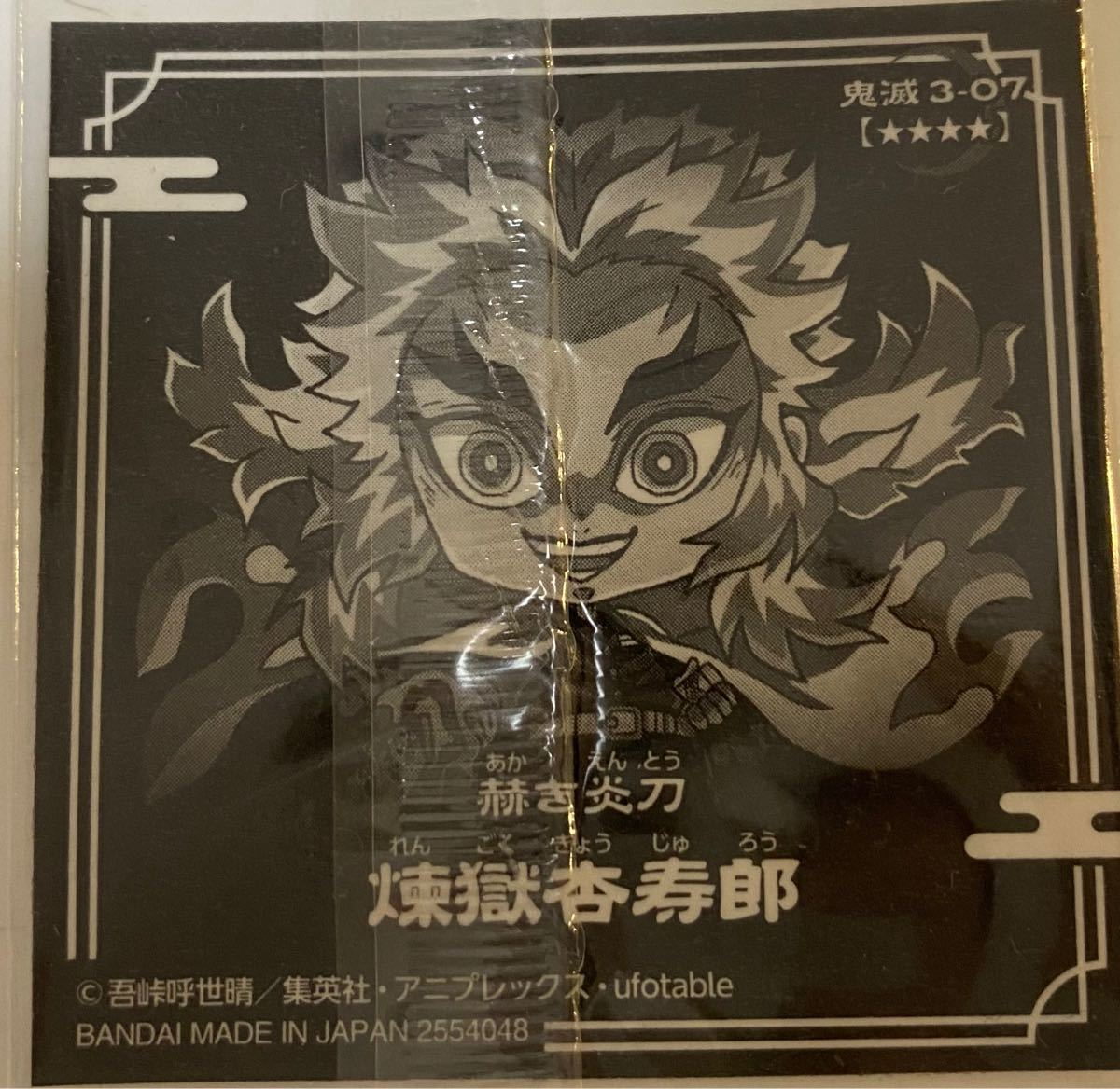 鬼滅の刃 オリジナルクロス・煉獄杏寿郎シール 極レア