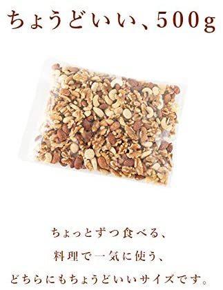 Eight Shop ミックスナッツ 無塩 無添加 500g チャック付き袋 4種ミックス アーモンド クルミ カシューナッツ _画像9