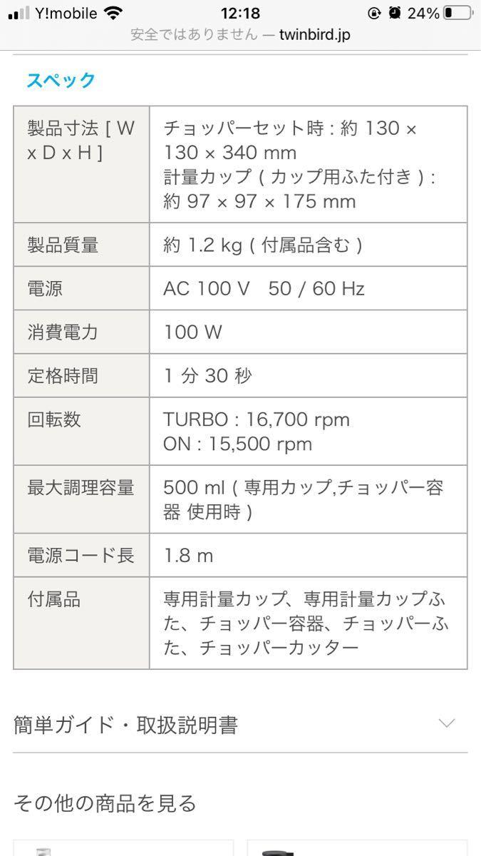 ツインバード:チョッパー付ハンディーブレンダー (ホワイト) KC-4833W