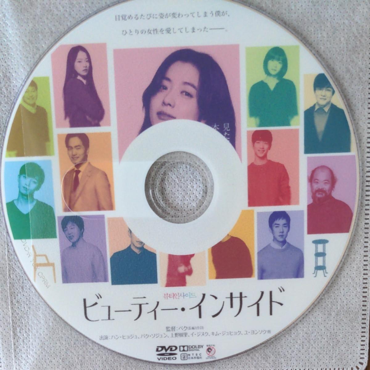 韓国映画「ビューティーインサイド」DVD