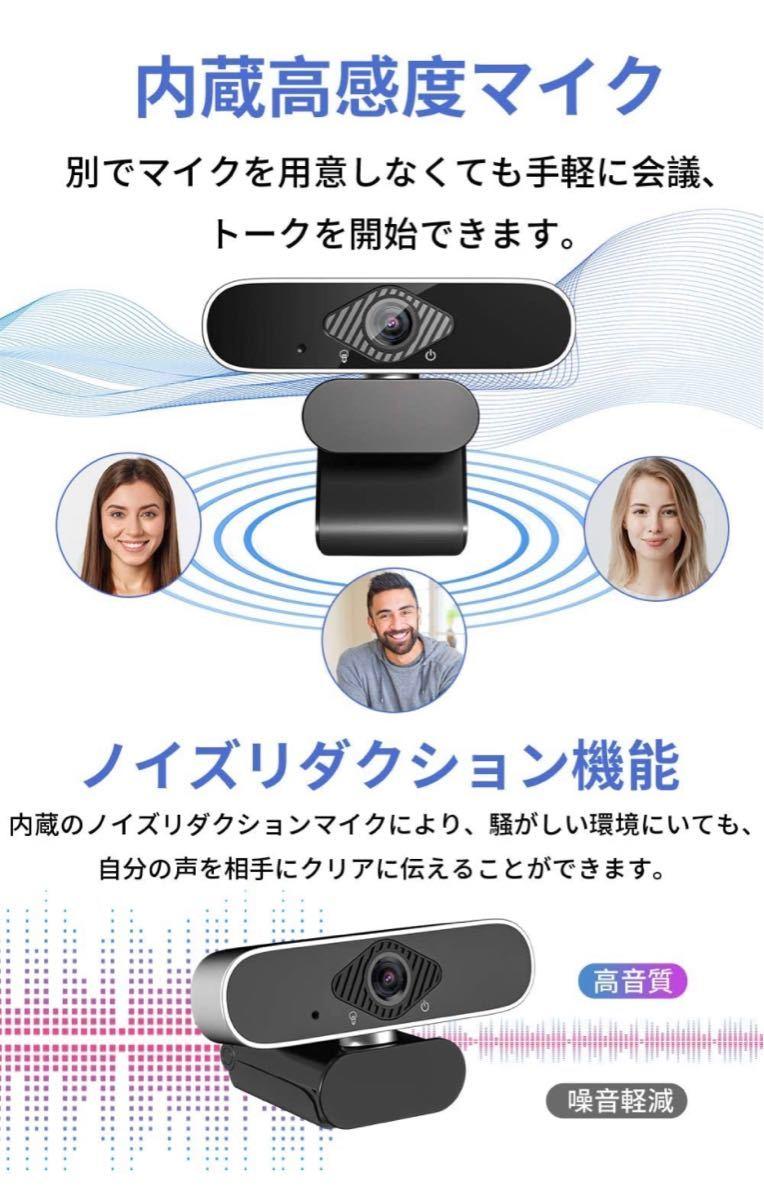 ウェブカメラフルHD 1080P 高画質 200万画素 webカメラ マイク付き