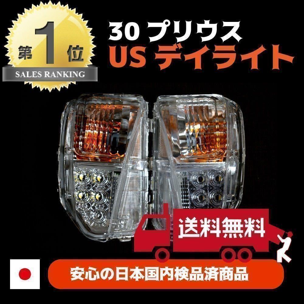 【送料無料】高輝度トヨタ プリウス 30系 ZVW30 後期 LED デイライト 付き US仕様ウインカー 専用設計 北米仕様パーツ 左右セット-_画像1