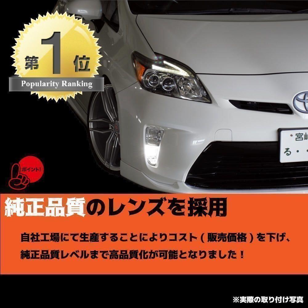 【送料無料】高輝度トヨタ プリウス 30系 ZVW30 後期 LED デイライト 付き US仕様ウインカー 専用設計 北米仕様パーツ 左右セット-_画像2