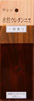 エボニー 300ml 和信ペイント 水性ウレタンニス 屋内木部用 高品質・高耐久・食品衛生法適合 エボニー 300ml_画像2