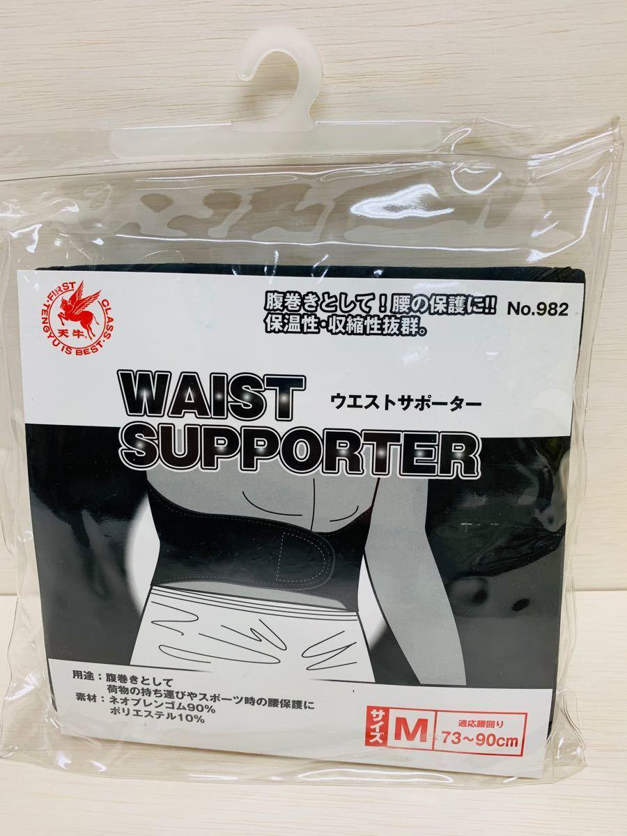 【新品未使用】 サポーター 腰 ウエスト