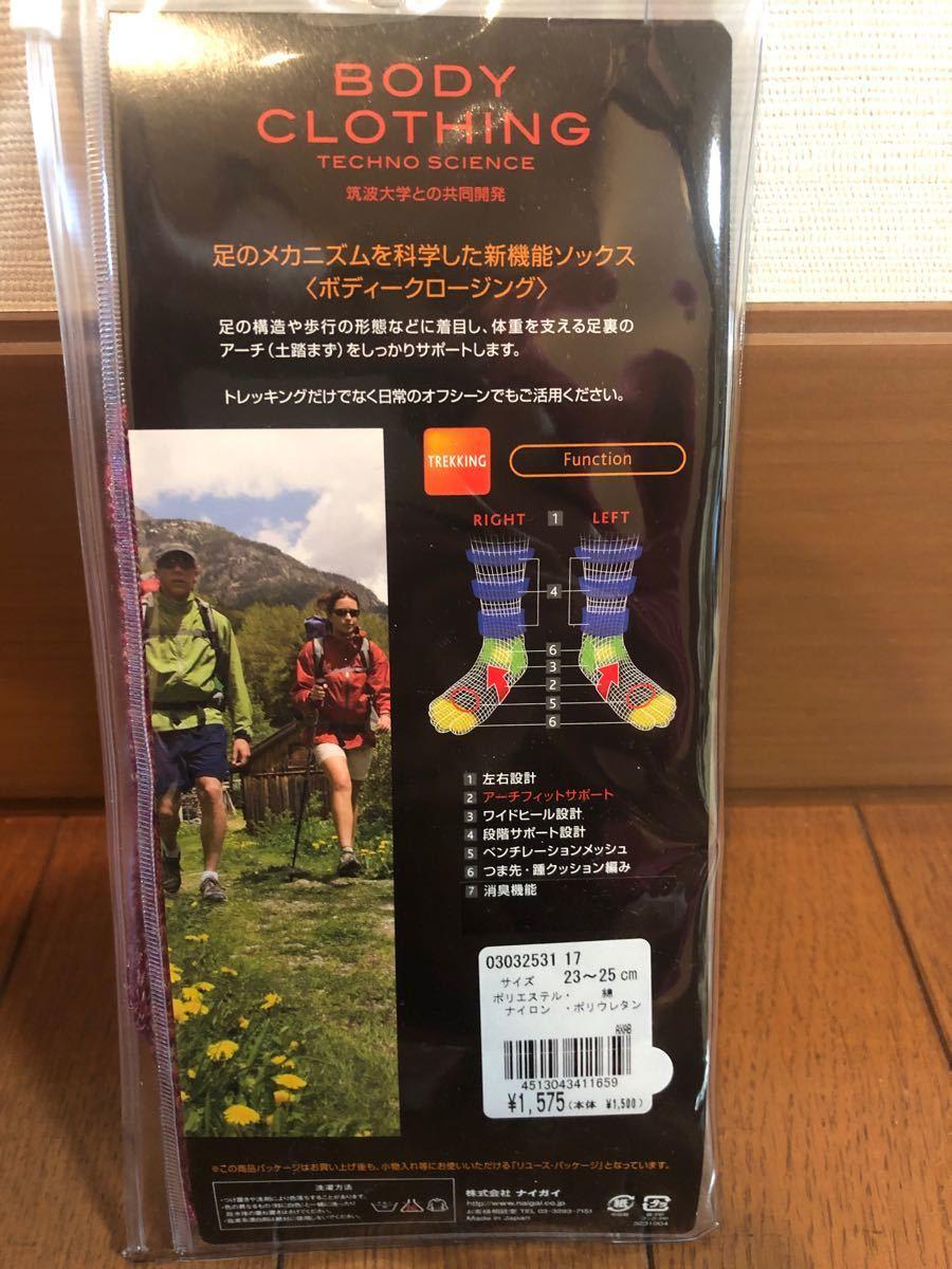 新品未使用 BODYCLOTHING 靴下 23〜25 5本指ソックス トレッキング靴下