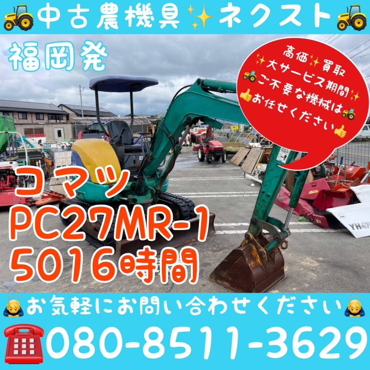 「コマツ PC27MRX バックホー 5016時間 ユンボ 福岡県発」の画像1