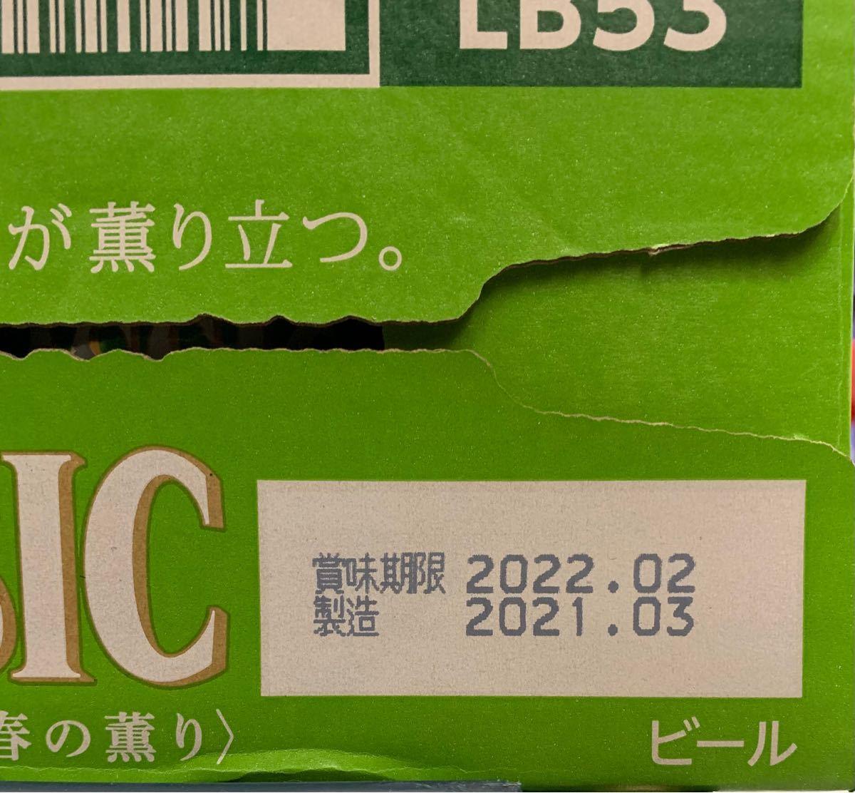 北海道限定★サッポロクラシック 春の薫り ノーマル 各1ケース 350ml 48本
