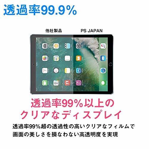 透明 ガラスフィルム iPad Pro 10.5 専用 フィルム 強化ガラス 液晶保護フィルム 日本製素材旭硝子製 高透過率 ス_画像3