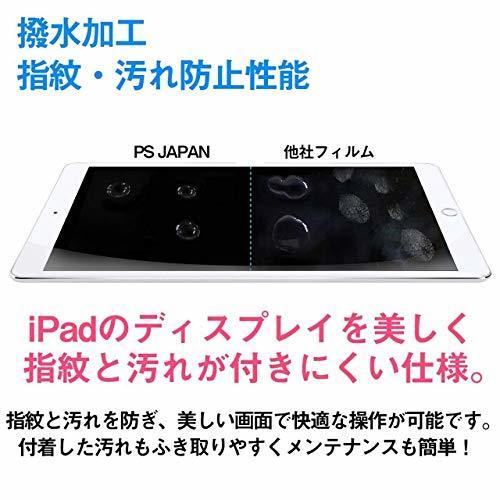 透明 ガラスフィルム iPad Pro 10.5 専用 フィルム 強化ガラス 液晶保護フィルム 日本製素材旭硝子製 高透過率 ス_画像5