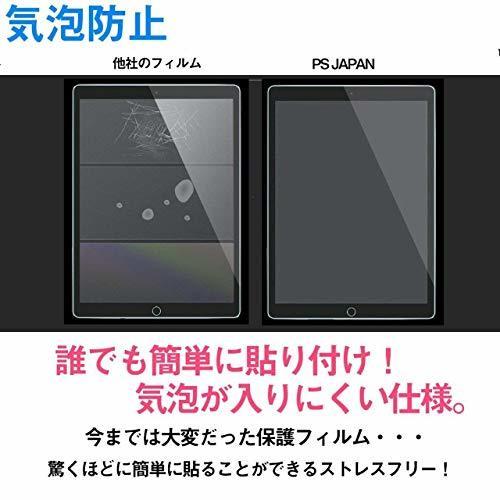 透明 ガラスフィルム iPad Pro 10.5 専用 フィルム 強化ガラス 液晶保護フィルム 日本製素材旭硝子製 高透過率 ス_画像6