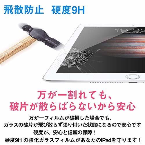 透明 ガラスフィルム iPad Pro 10.5 専用 フィルム 強化ガラス 液晶保護フィルム 日本製素材旭硝子製 高透過率 ス_画像4