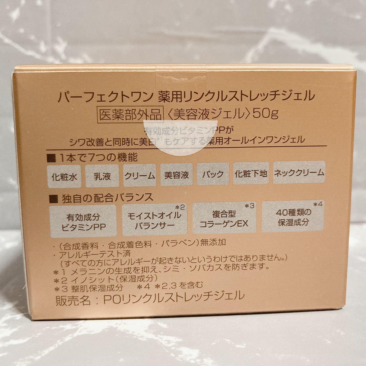 パーフェクトワン 薬用リンクルストレッチジェル<美容液ジェル>50g