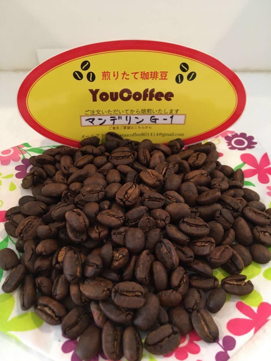コーヒー豆 マンデリンG-1★300g★珈琲豆【 YouCoffee 】はご注文を受けてから直火焙煎後に発送します。だから新鮮 !
