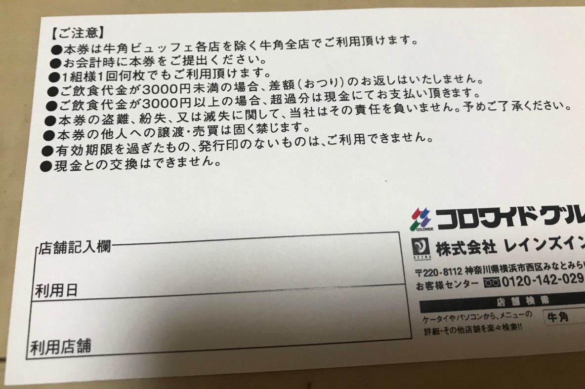 牛角 お食事券 3000円_画像2