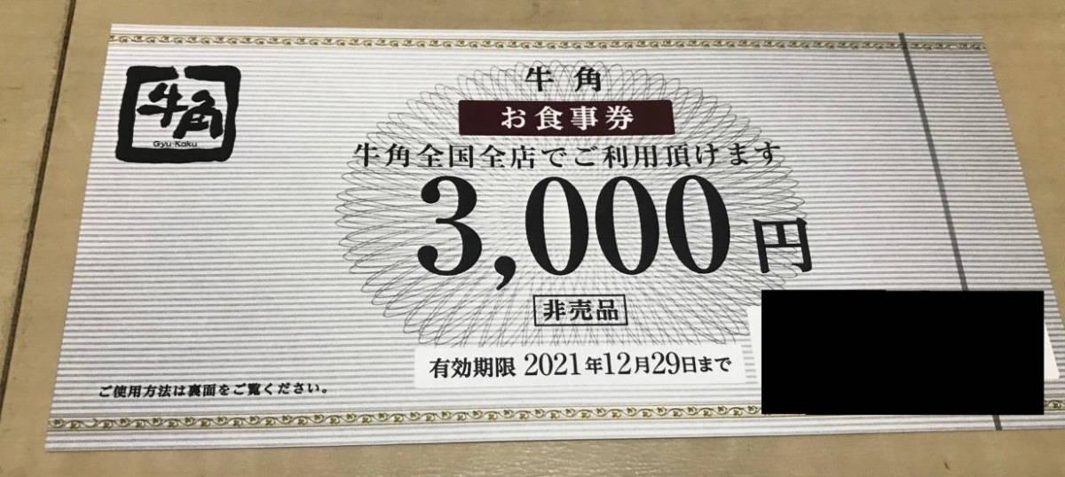 牛角 お食事券 3000円_画像1