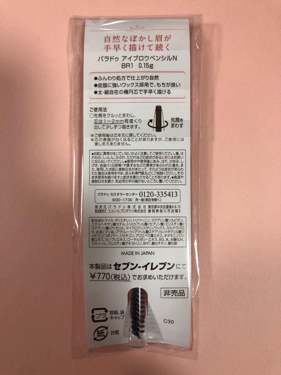 パラドゥ アイブロウペンシルN BR1(自然な茶色)0.15g