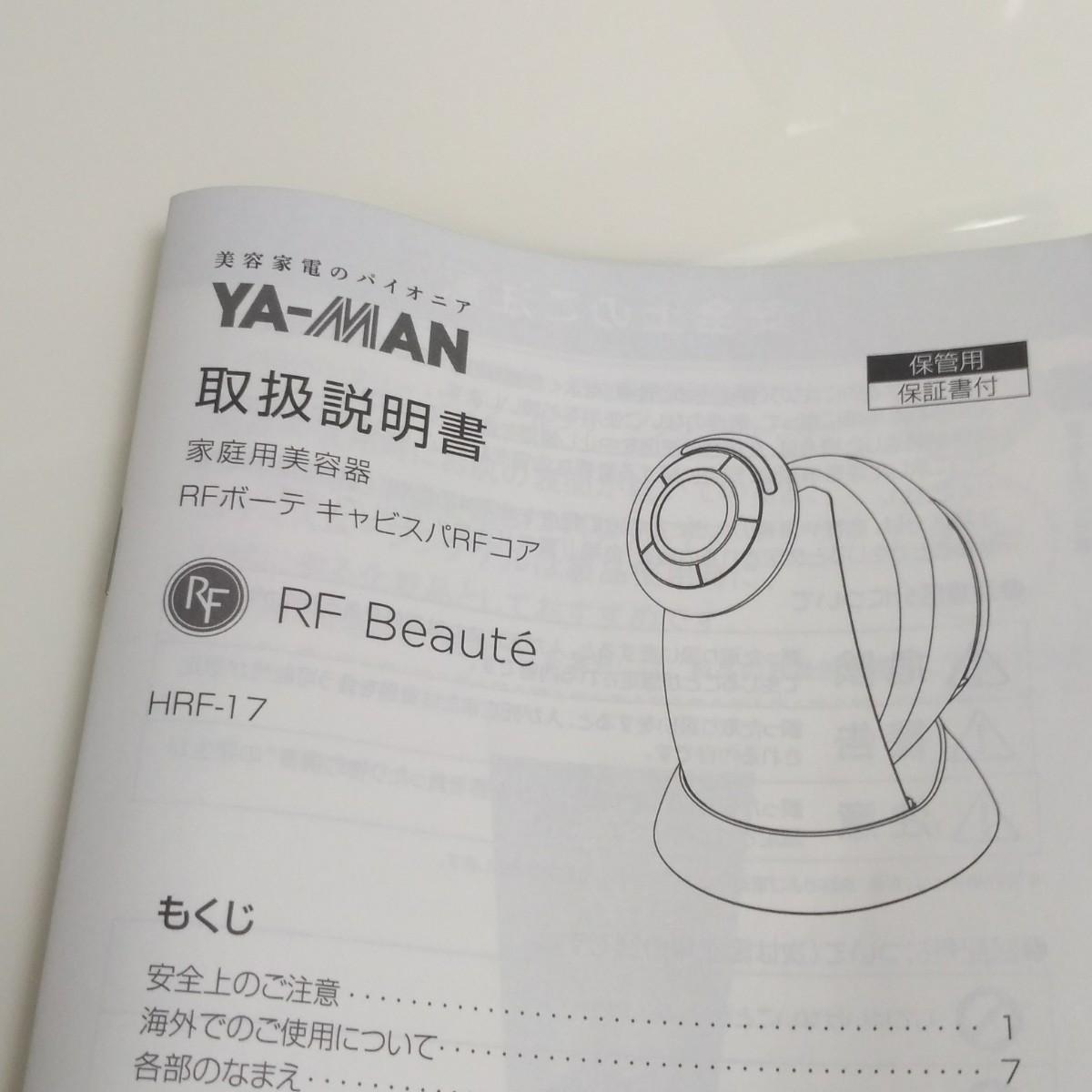 【超美品】YA-MAN ヤーマン  RFボーテ キャビスパRFコア ホワイト HRF17W
