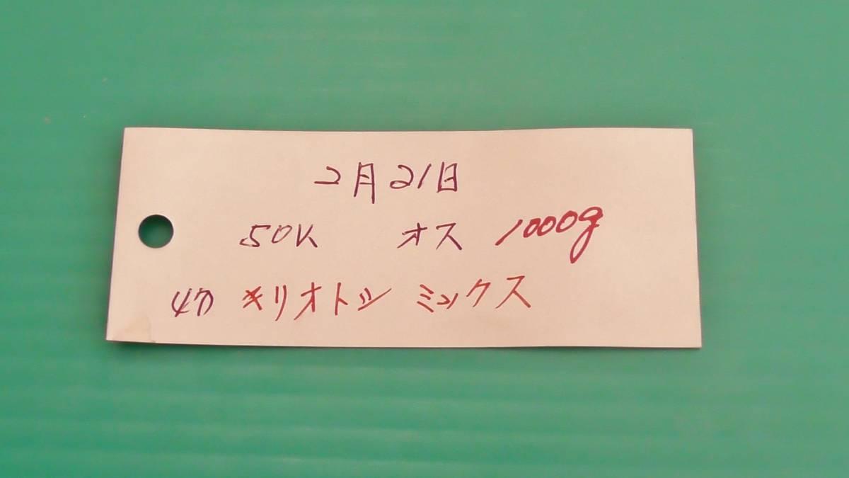 福岡産天然猪肉 キリオトシミックス(17) 1000g_画像10