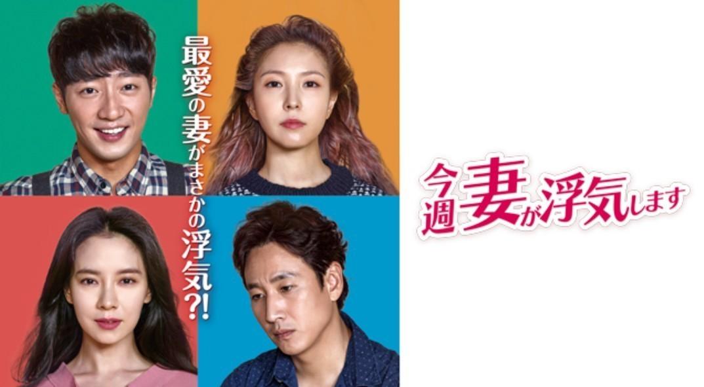 (ケース付) 韓国ドラマ 今週妻が浮気します Blu-ray ブルーレイ