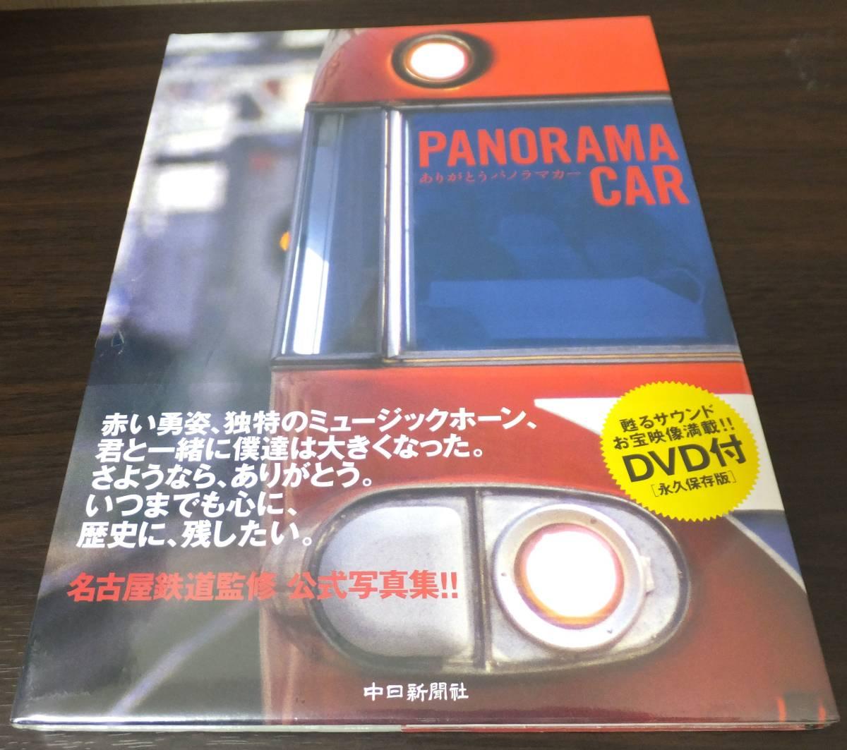 未開封 ありがとうパノラマカー 公式写真集 DVD付き 名古屋鉄道監修 名鉄 中日新聞社_画像1