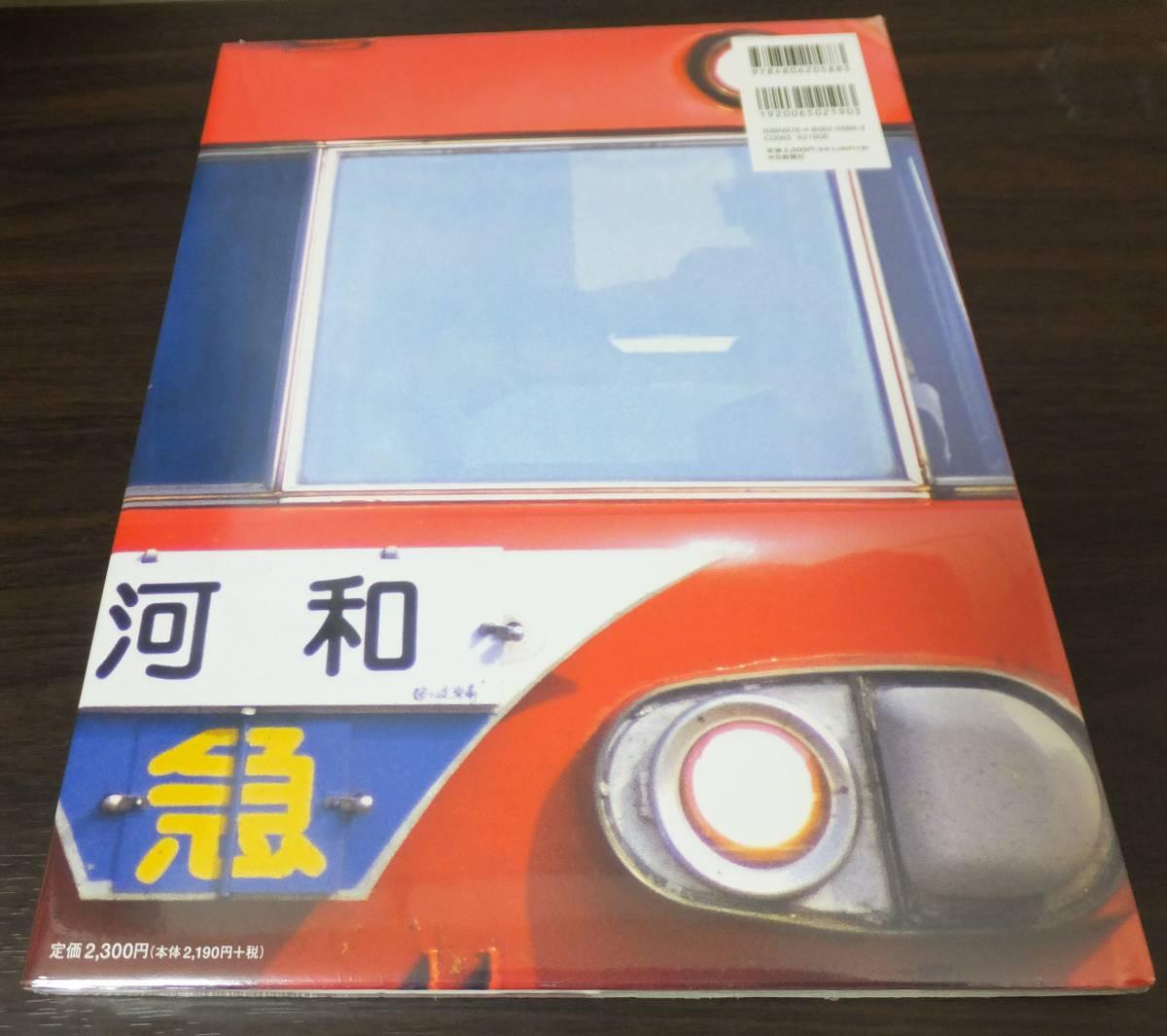 未開封 ありがとうパノラマカー 公式写真集 DVD付き 名古屋鉄道監修 名鉄 中日新聞社_画像2
