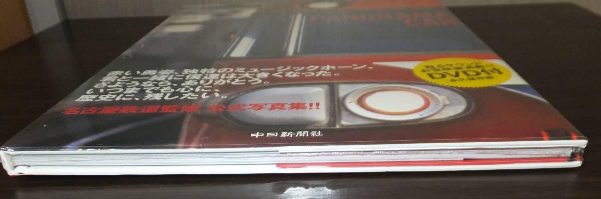 未開封 ありがとうパノラマカー 公式写真集 DVD付き 名古屋鉄道監修 名鉄 中日新聞社_画像5