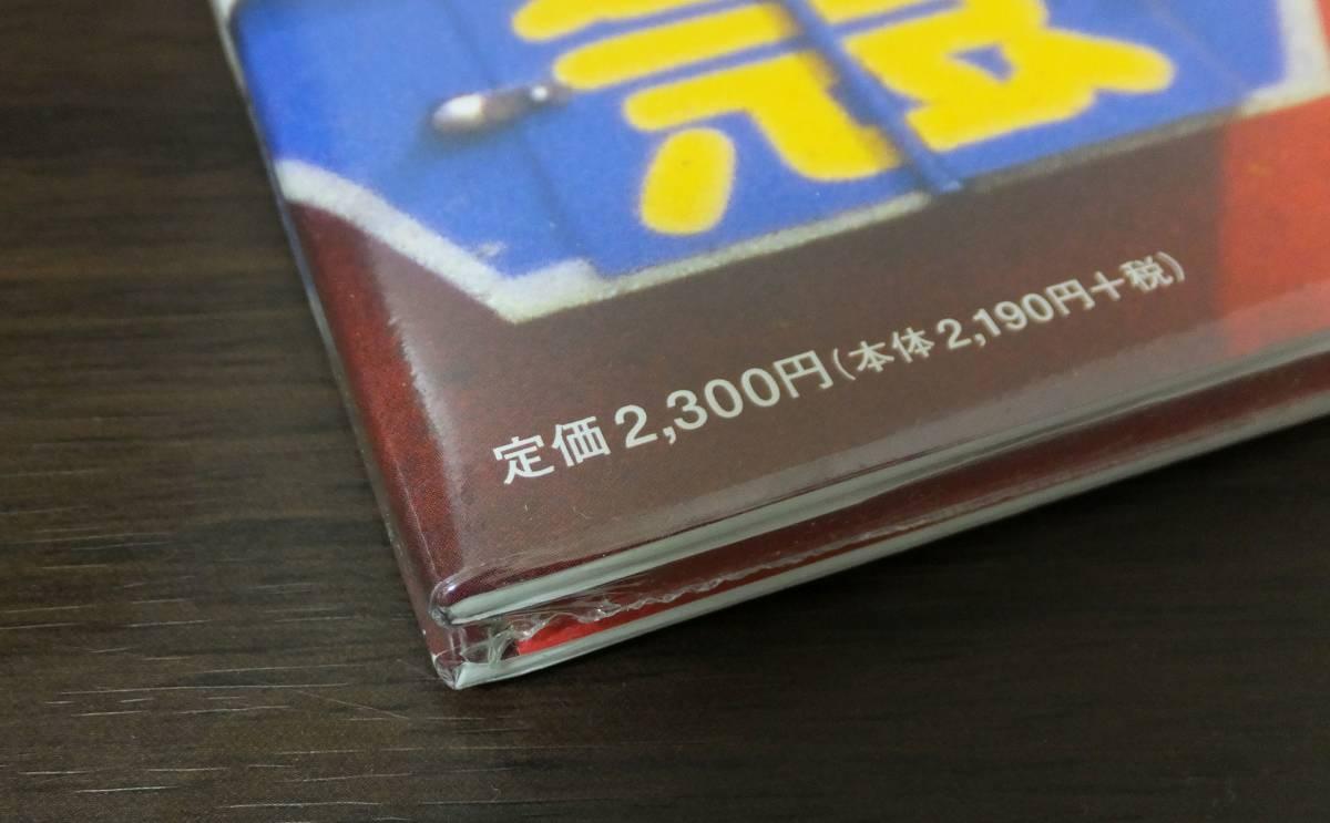 未開封 ありがとうパノラマカー 公式写真集 DVD付き 名古屋鉄道監修 名鉄 中日新聞社_画像10