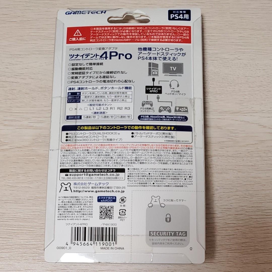 GAMETECH PS4用 ツナイデント4PRO   ゲームパッドコンバータ