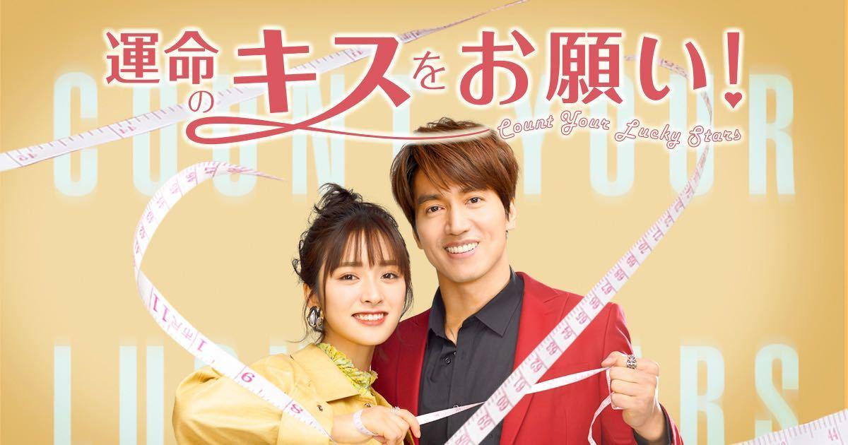 中国ドラマ 運命のキスをお願い